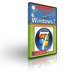 آموزش ویندوز 7 ( Windows 7 )
