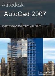 آموزش AutoCAD 2007 سه بعدی