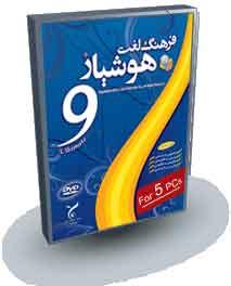 دیکشنری یا فرهنگ لغت انگلیسی به فارسی و فارسی به انگلیسی و انگلیسی به انگلیسی
