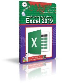 آموزش فرمول نویسی در اکسل 2019