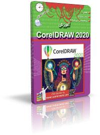 آموزش CorelDRAW 2020