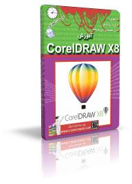 آموزش CorelDRAW X8