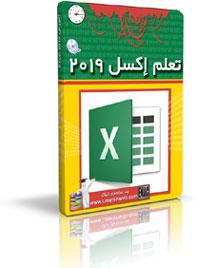 تعلم برنامج Excel 2019