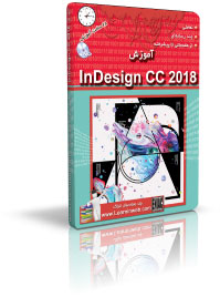 آموزش InDesign CC 2018
