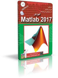 آموزش Matlab 2017