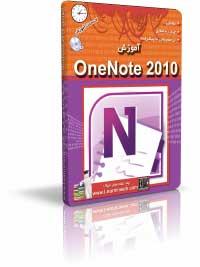 آموزش OneNote 2010
